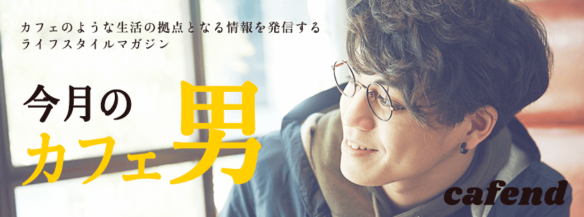 カフェ男バナー