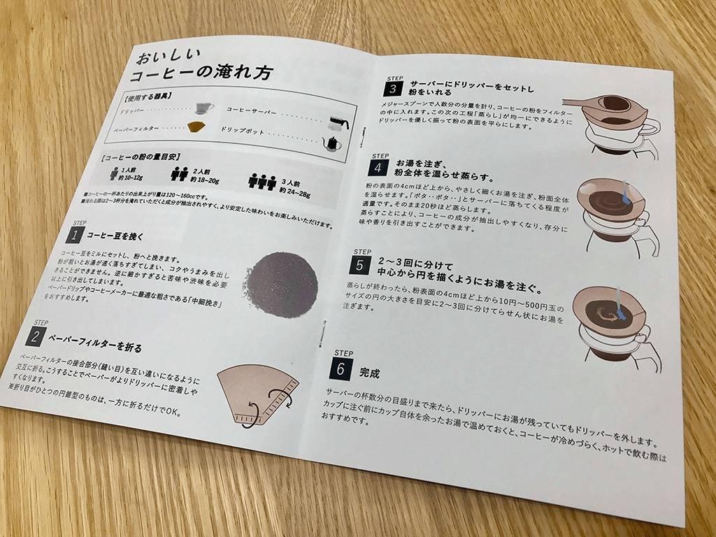 珈琲特急便_チラシ