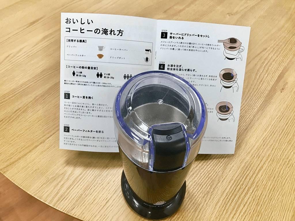 珈琲特急便_電動ミル