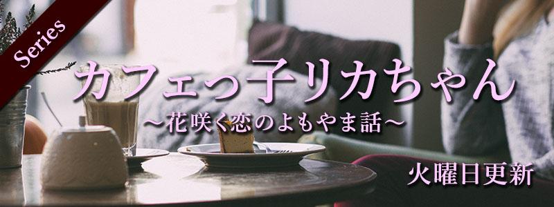 カフェっ子リカちゃん