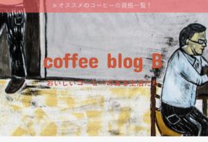 コーヒーブログビー
