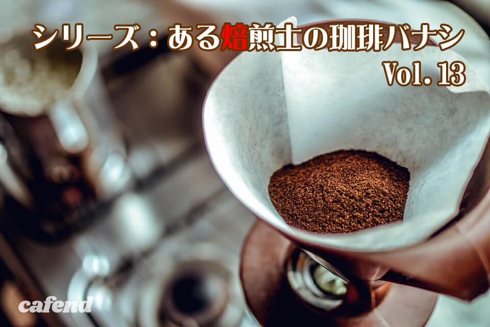 プロ直伝!ハンドドリップコーヒーをもっとおいしく淹れるポイントはココだ!
