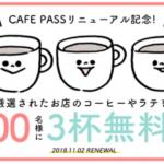 CAFEPASS