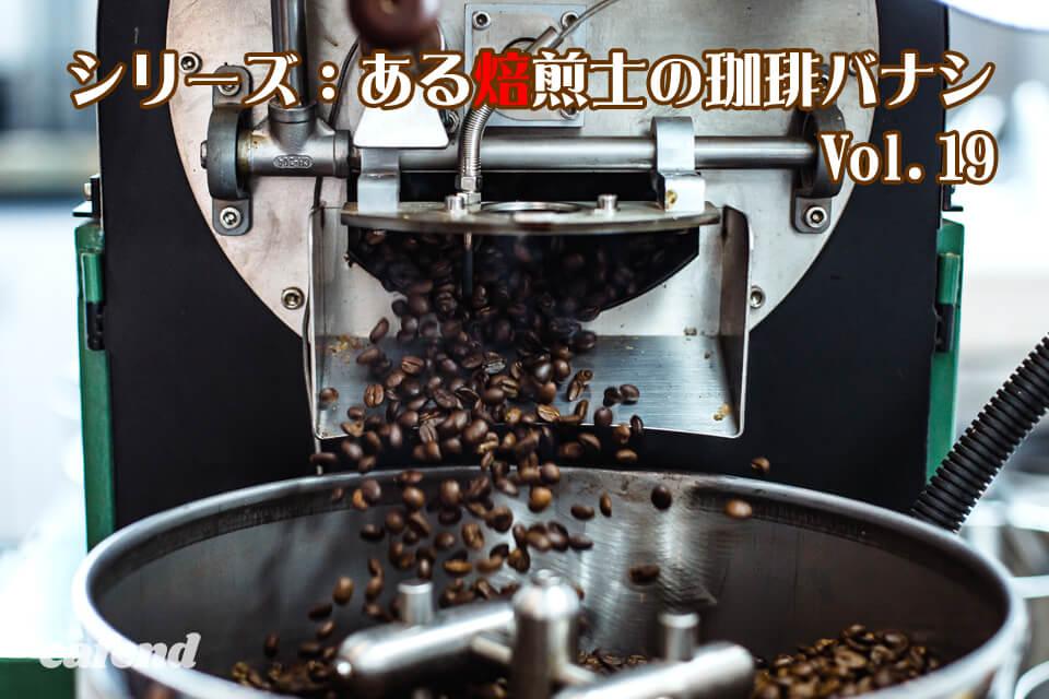 コーヒーのプロ、焙煎士にはどうやったらなれる? 必要な資格やスキルすべて教えます!
