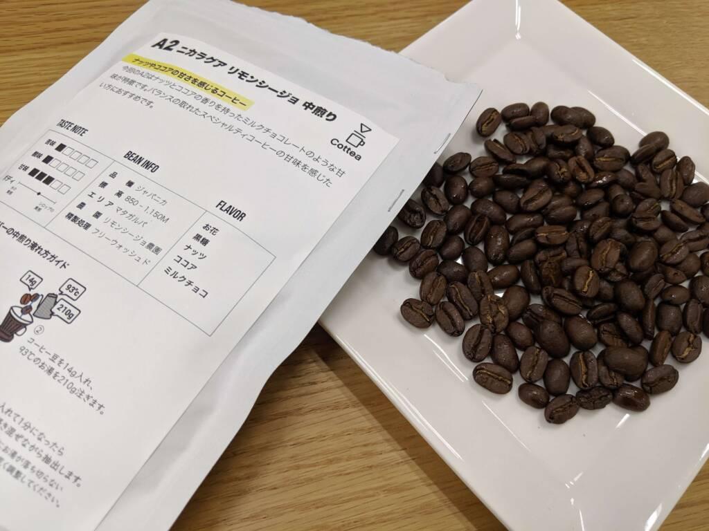 コーヒー通販_cottea豆