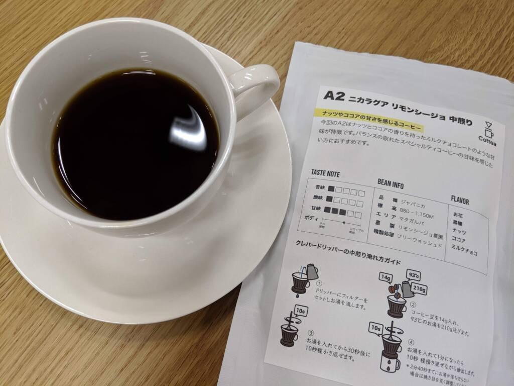 コーヒー通販_cotteaドリップ