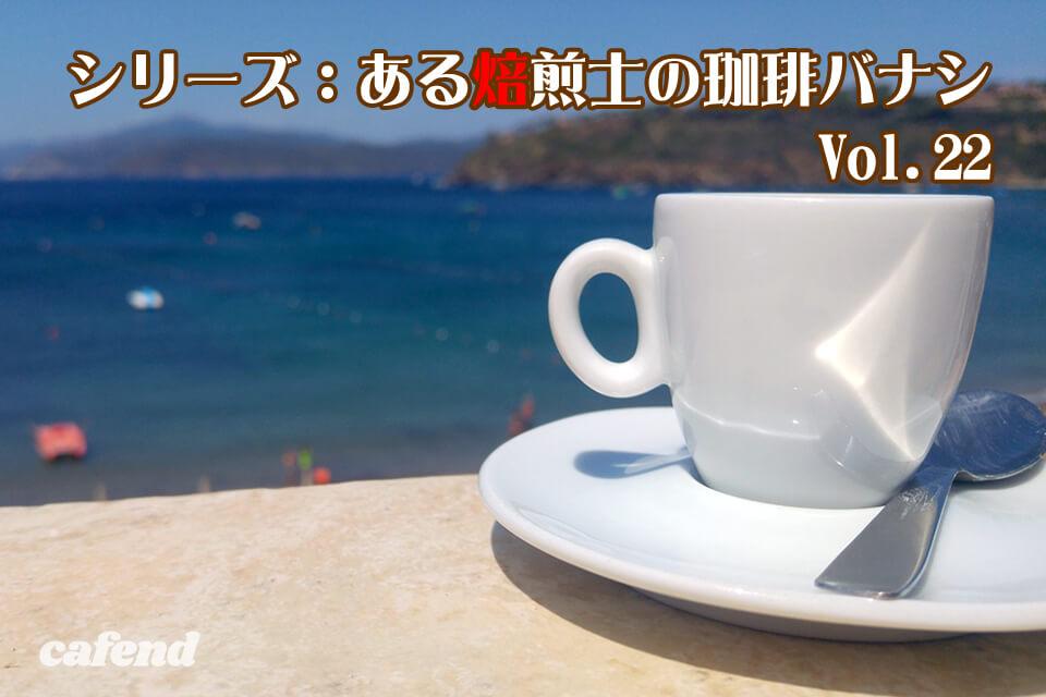 暑い夏こそオススメ!ナチュラル&ハニープロセスのコーヒーで気分をリフレッシュしよう