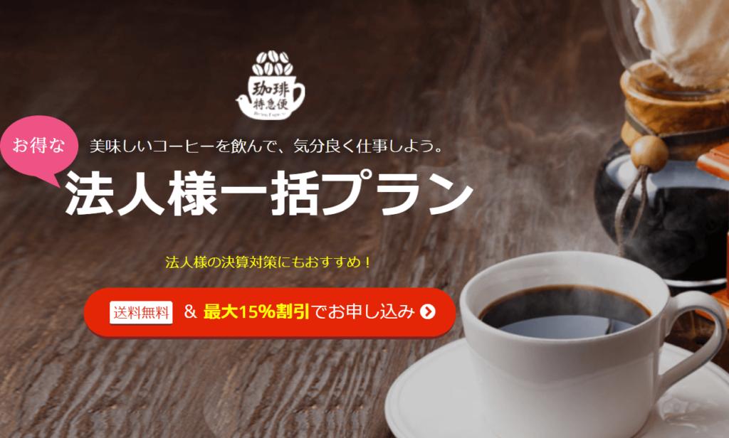 珈琲特急便_法人プラン