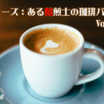 1杯100円から1万円まで!?コーヒーの値段はどうやって決めるの?