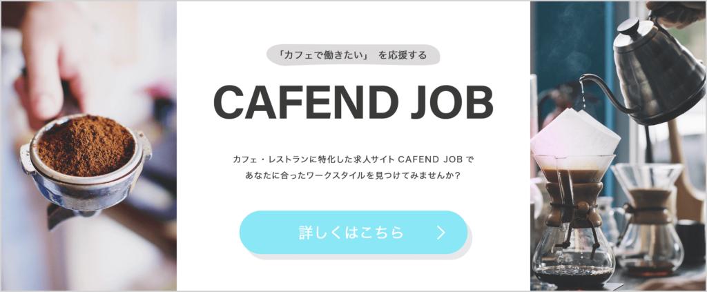 CAFEND JOB