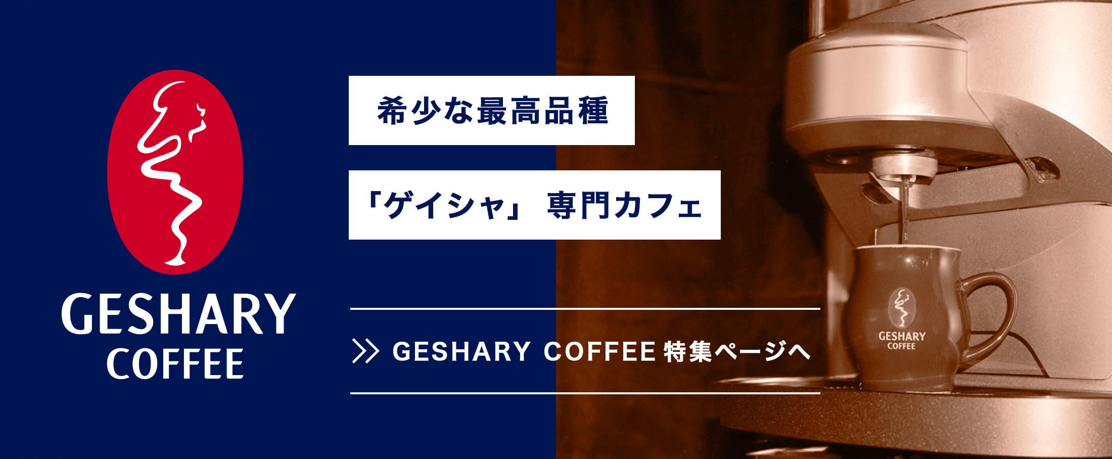 GESHARY COFFEE
