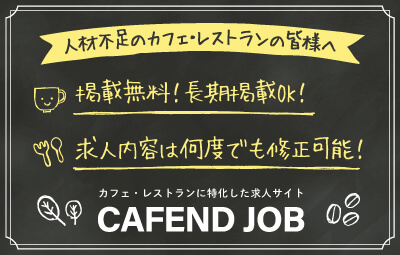 cafendjob_banner_LP