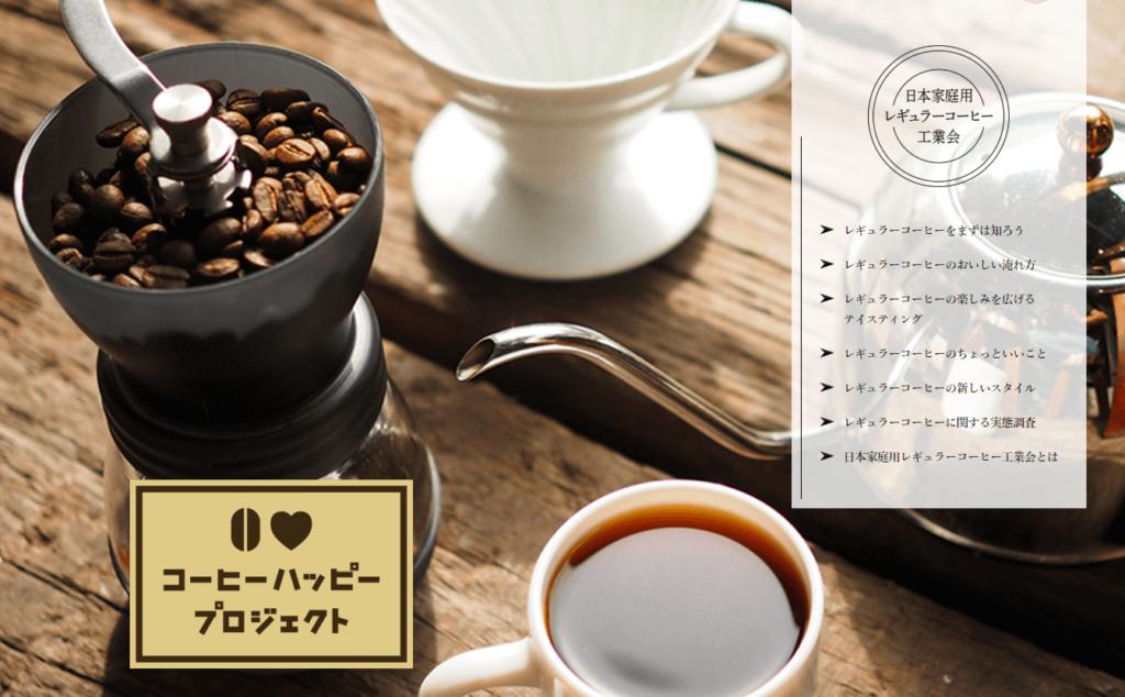 コーヒーハッピープロジェクト