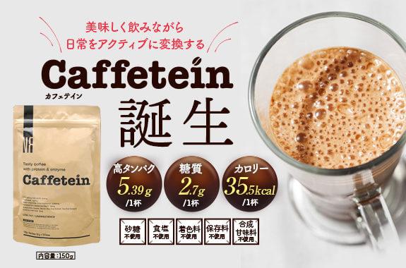 カフェテインの商品写真