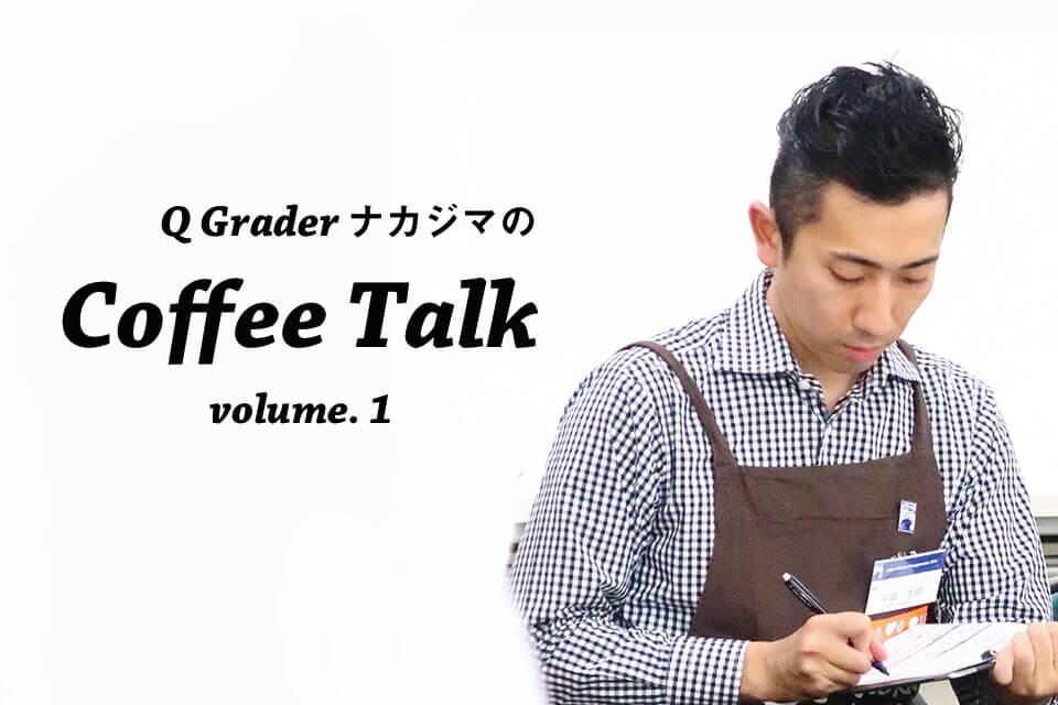 q-grader-中島さん1