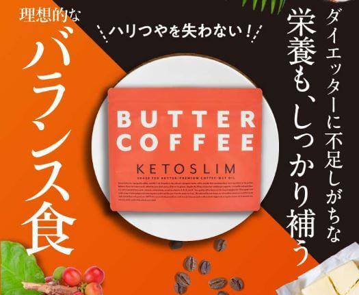 ケトスリムバターコーヒー