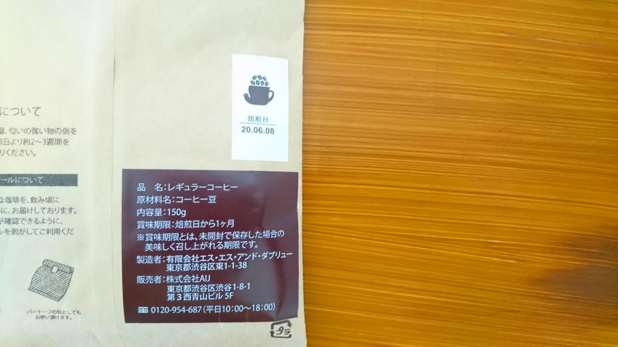 ダブルトールと珈琲特急便3