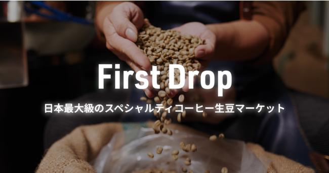 FirstDrip