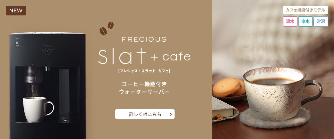 slatcafe_詳しく見る