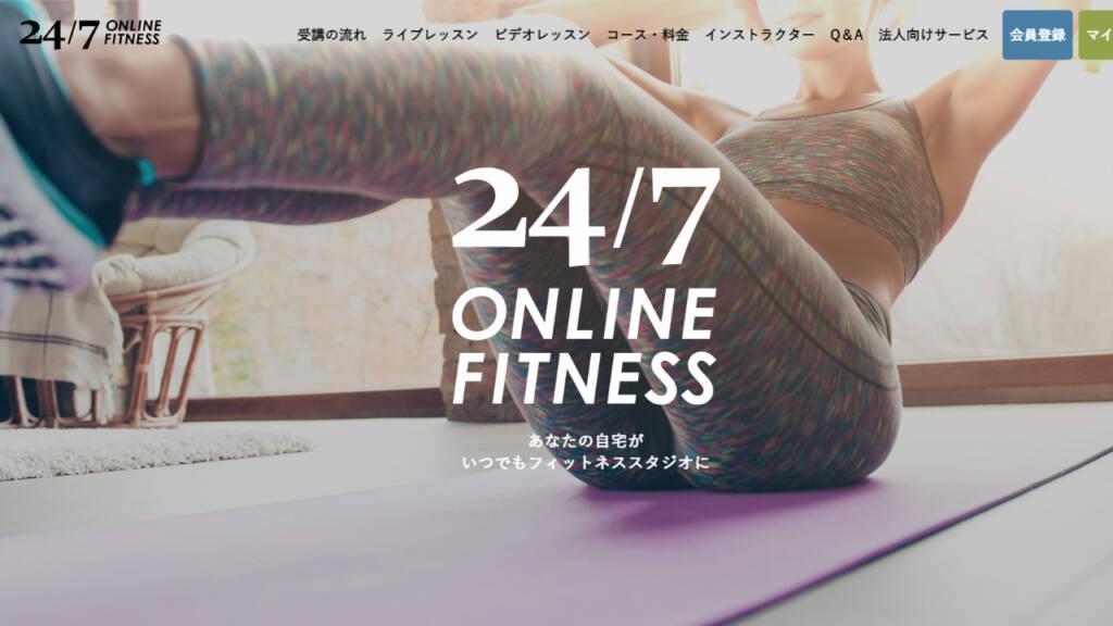 247オンラインフィットネス