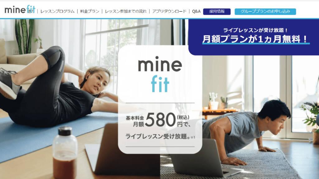 minefit(マインフィット)